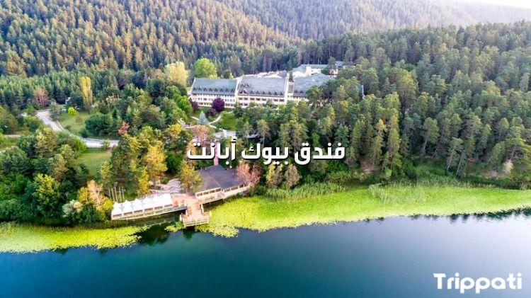 ميزات فندق بيوك أبانت فإنه يتميز موقعه بجانب البحيرة مباشرة وجود اطلالة بحيرة وطبيعة خدمات الفندق من مسبح ومساج وخدمات Istanbul Tourism Tourism Outdoor