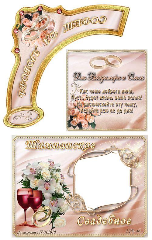 Шаблоны на шампанское свадебные шаблоны скачать бесплатно