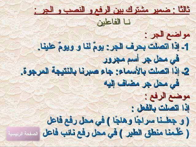 الضمائر المتصلة ٣ Arabic Calligraphy Education Calligraphy