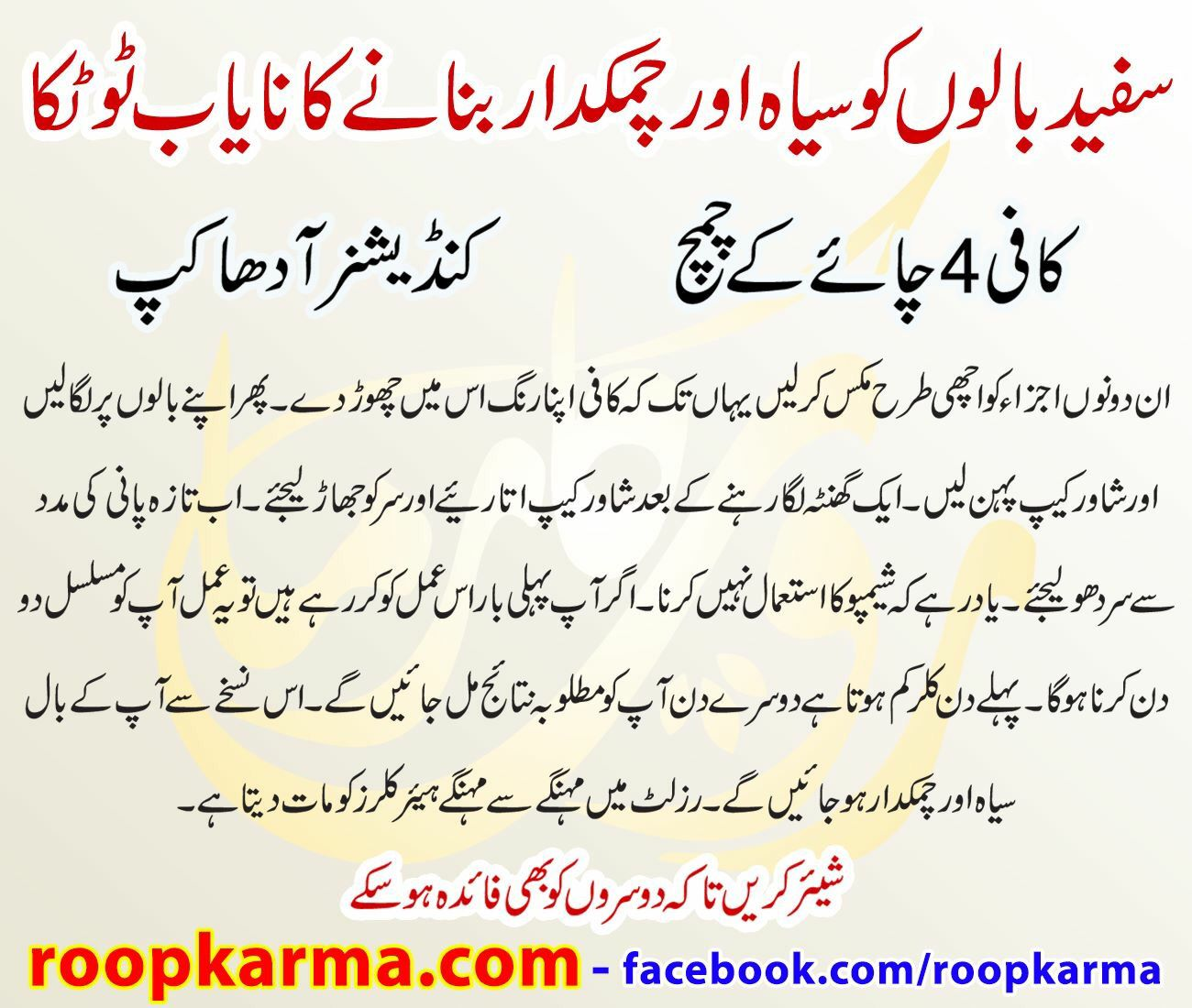 Pin By Anila Begum On Medicinal Beauty Tips In Urdu Beauty Skin Care Routine Beauty Tips For Skin