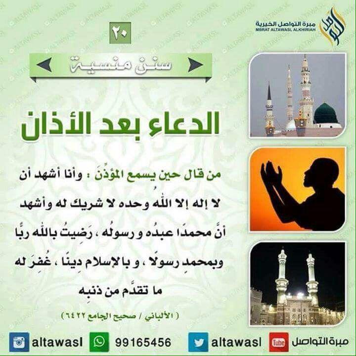 الدعاء بعد الأذان Quran Tafseer Beautiful Quotes Quotations