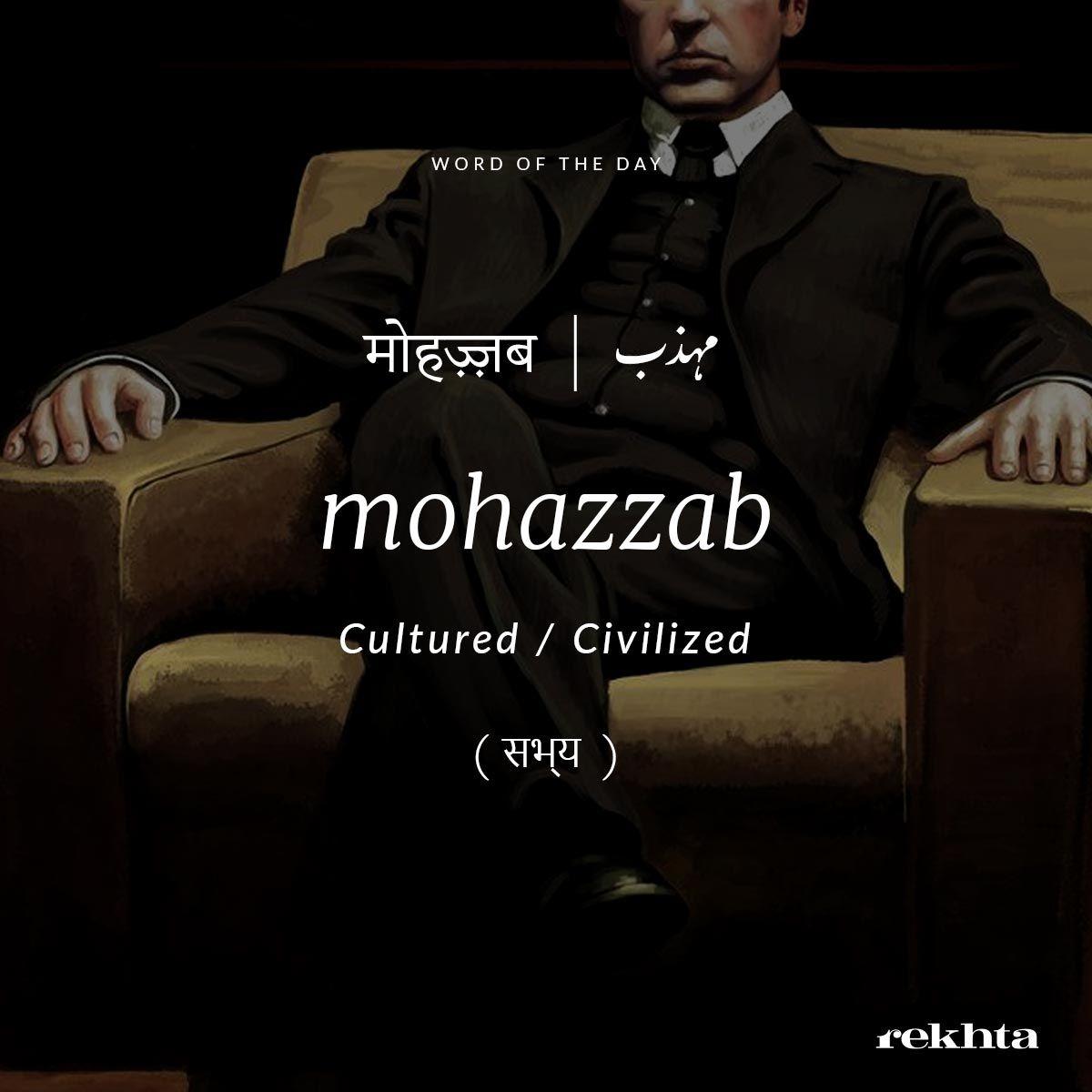 Urdu words #Words #Urdu #Learn Urdu #Urdu world #Mohazzab | Urdu