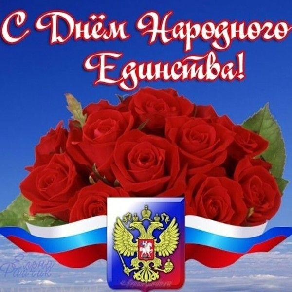 Открытки с единством россии прикольные