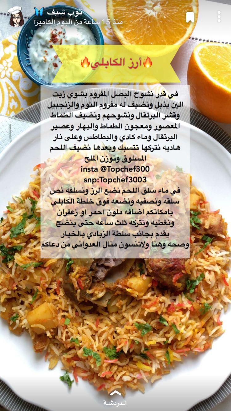 أرز الكابلي Cookout Food Moroccan Food Cooking Recipes