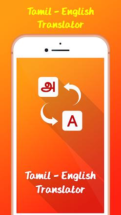 Screenshot Image | அசிண் | English dictionaries, App