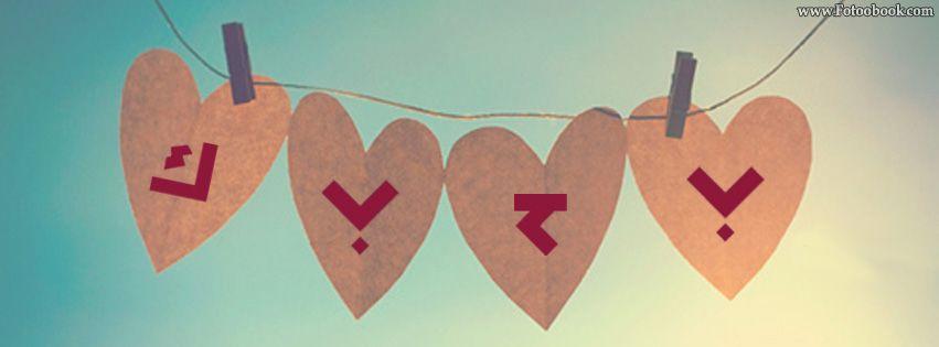 غلاف فيس بوك رومنسي احلى اغلفة الفيس بوك الرومانسية 2016 اجمل