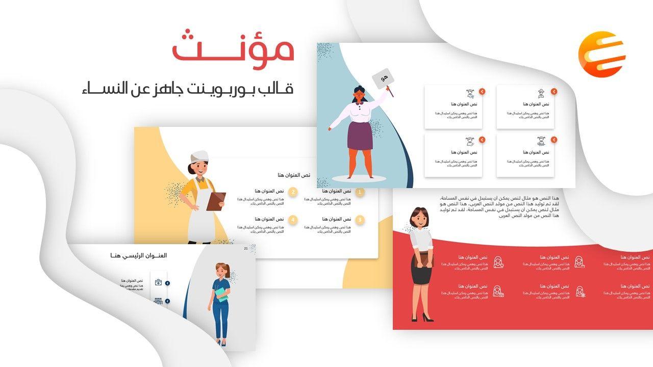 مؤنث قالب بوربوينت عربي عن المرأة جاهز للتعديل عليه Presentation Design Presentation Pdf Books Download