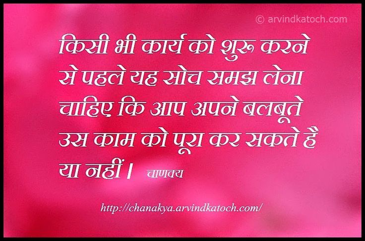 Important Quotes In Hindi With Images : Chanakya Thoughts (Niti ...