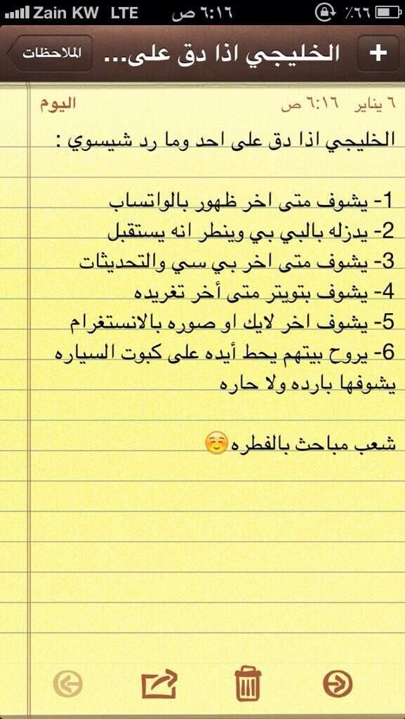 Pin By شوشو On عربي Words Quotes Humor