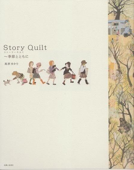 STORY QUILT - Japanese Patchwork Craft Book