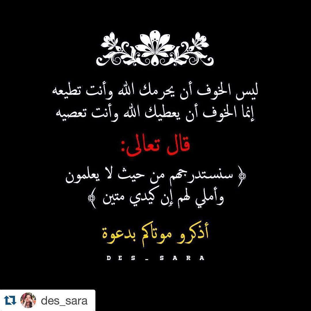 دخون On Instagram Repost Des Sara With Repostapp Instagram Instagram Posts Arabic Calligraphy