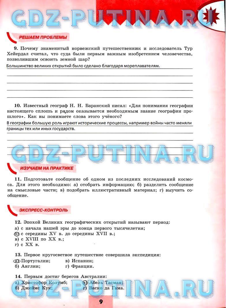 Ктп по обществознанию кравченко 5 9 классы
