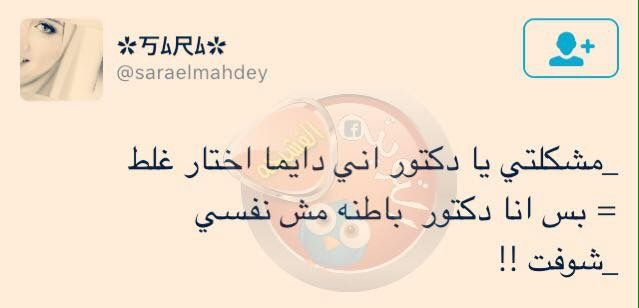 Pin By Nesreen Emam On Funny نكت Funny Quotes Jokes Words