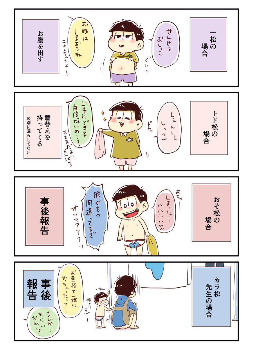 おそ松さん おしゃれまとめの人気アイデア pinterest usa 井野 おそ松さん 幼児化 トイレ 漫画