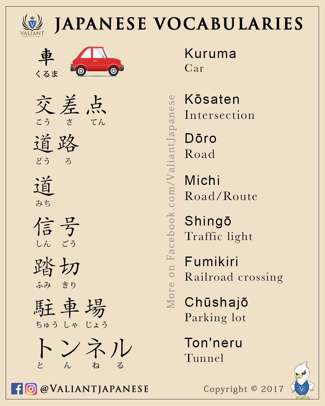 Valiant Japanese Language School | IG/FB - @ValiantJapanese