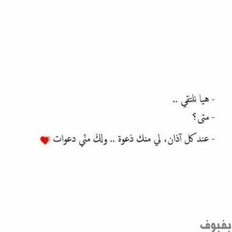 و لنا في الحلال لقاء Romantic Quotes Beautiful Quotes Arabic Love Quotes
