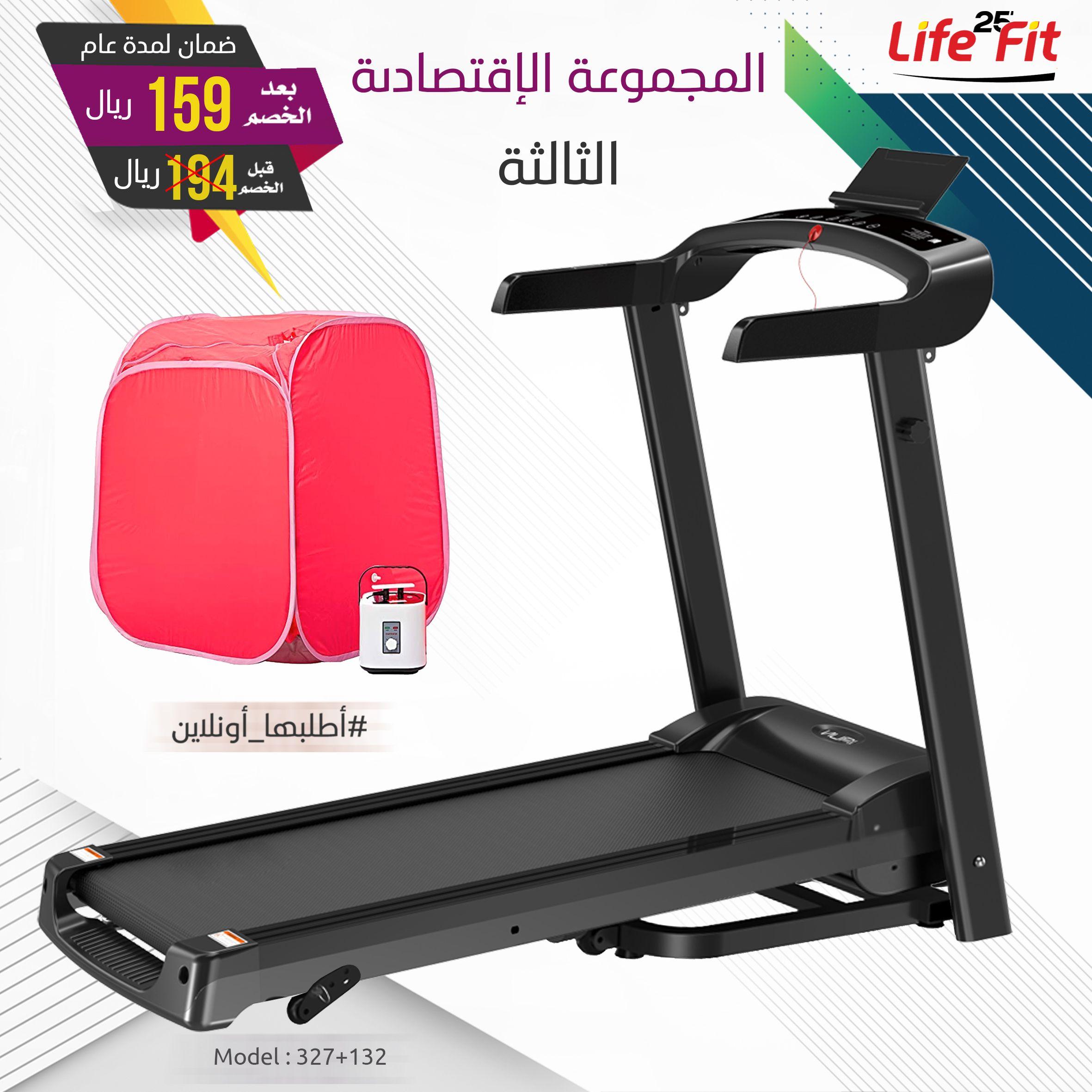 السير الإقتصادي من الومبيا بإصدار خاص Life 25 Fit يتحمل أوزان حتي ١١٠ كيلو مع شاشة الكترونية لقياس السرعة المسافة الزمن Sultanate Of Oman Gym Stuff To Buy