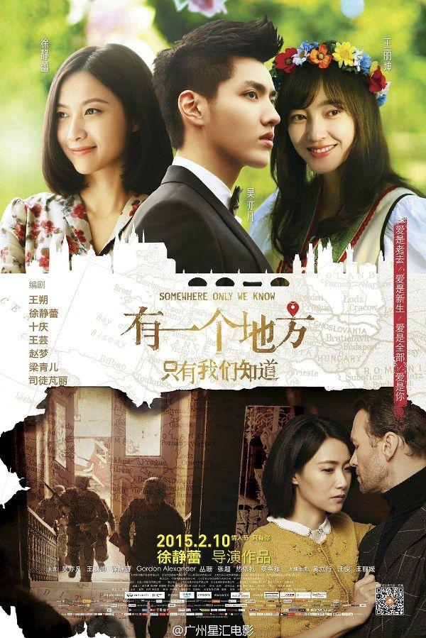 Xu jinglei and kris