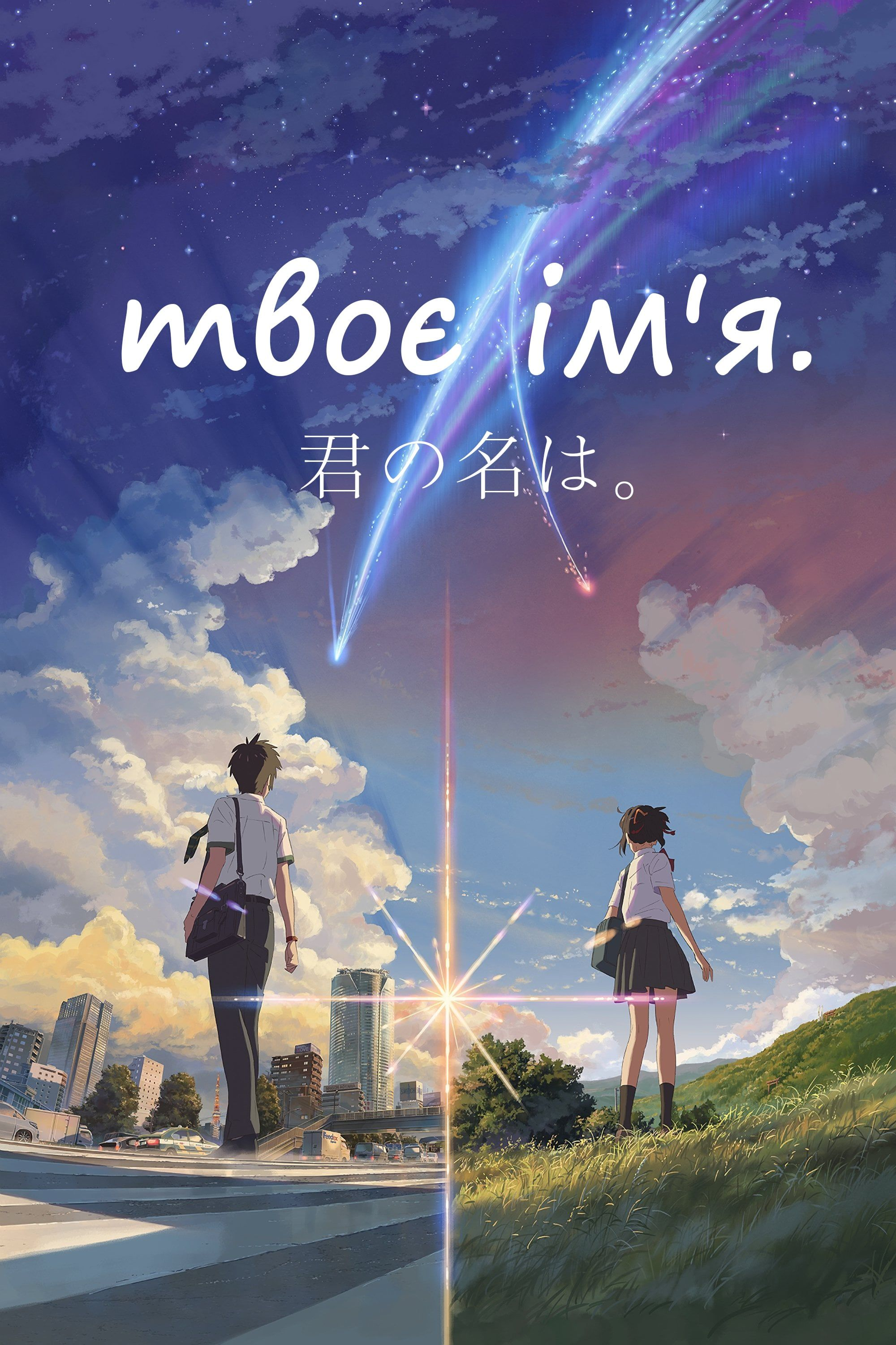 .Your Name. FULL MOVIE Streaming Online in HD720p Video
