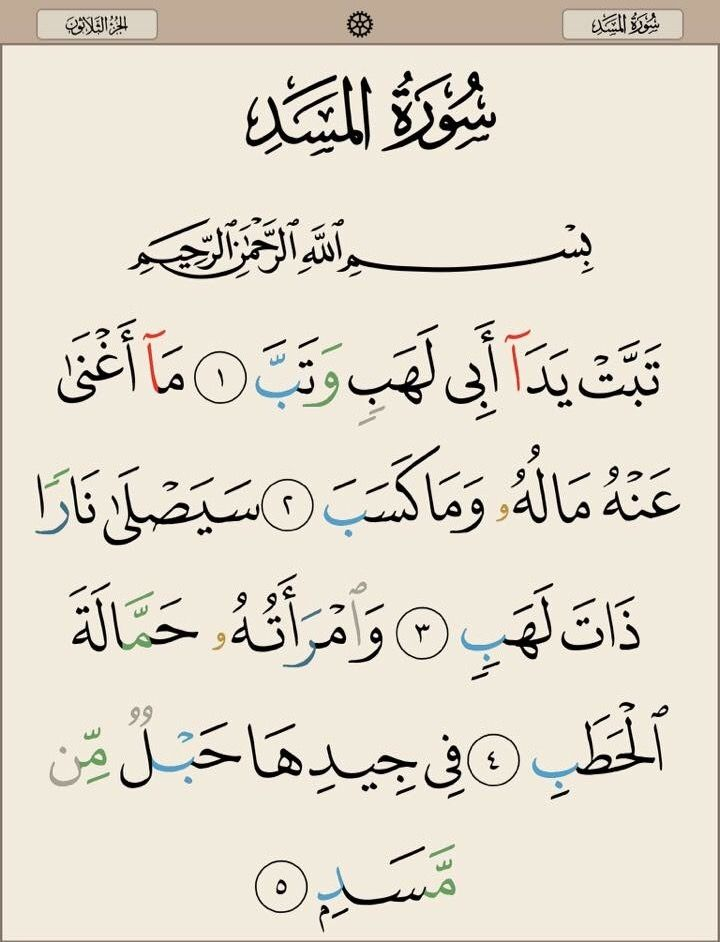 سورة المسد Learn Quran Quran Verses Islamic Inspirational Quotes