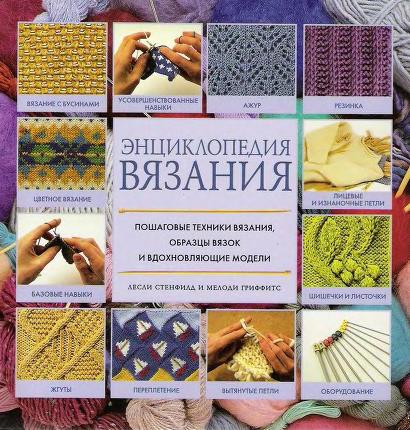 книга энциклопедия вязания спицами скачать бесплатно вязание