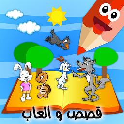 حكايات بالعربي قصص اطفال قبل النوم عربية مصورة Apps On Google Play Kids App Learning Arabic Alphabet