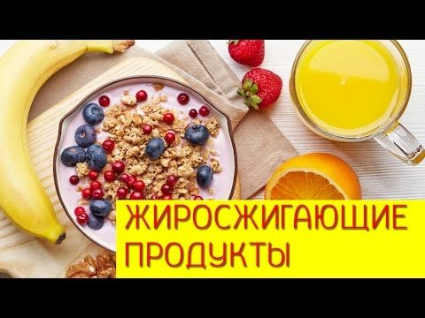 жиросжигающие продукты для похудения женщин