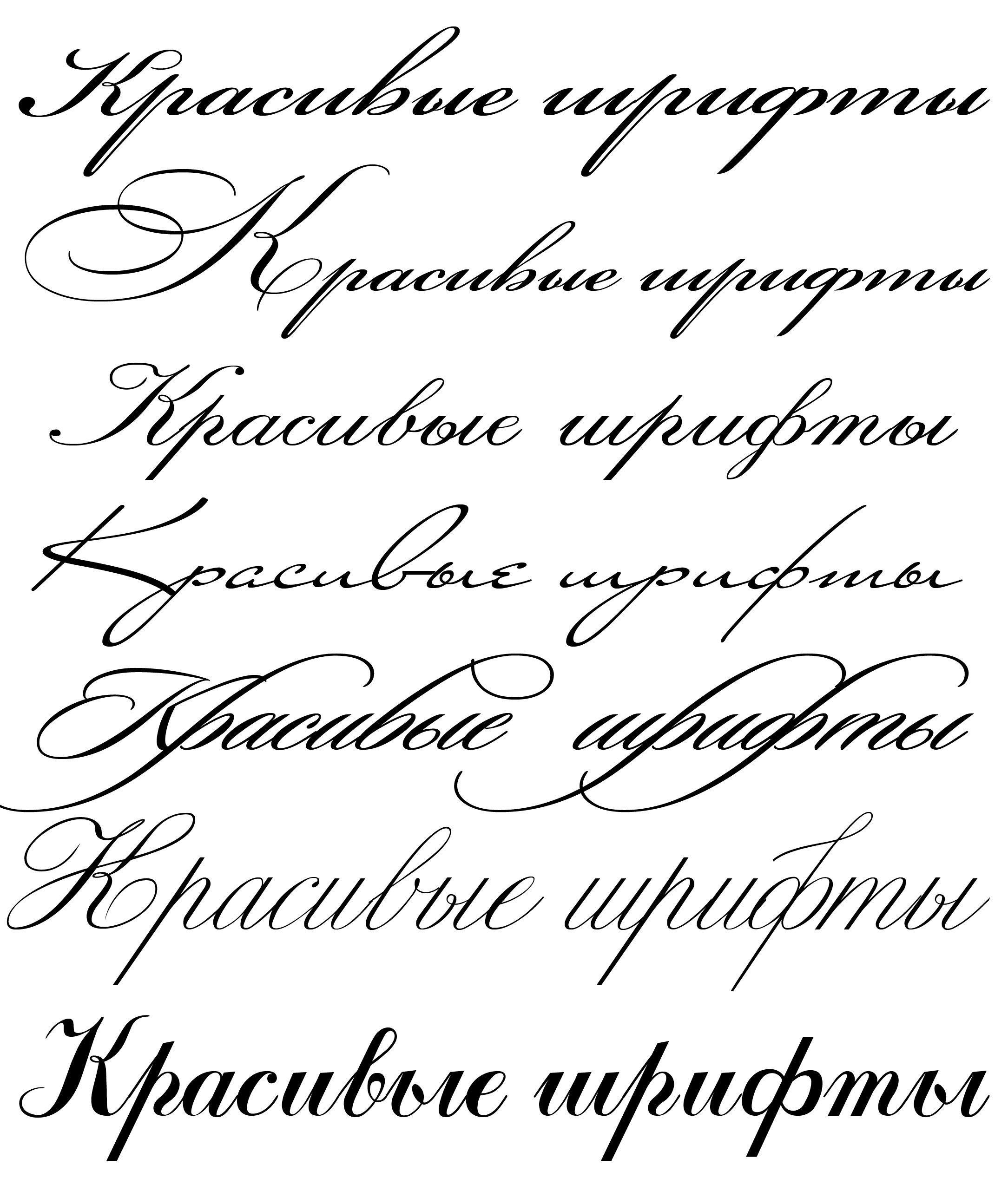 Шрифты онлайн для открыток