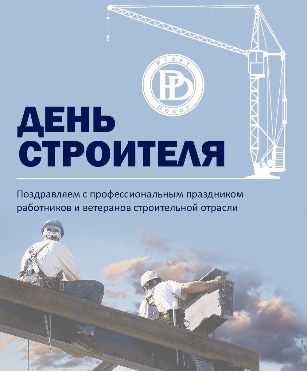 Поздравления с днем строителя в картинках с мостами, открытки дню рождению