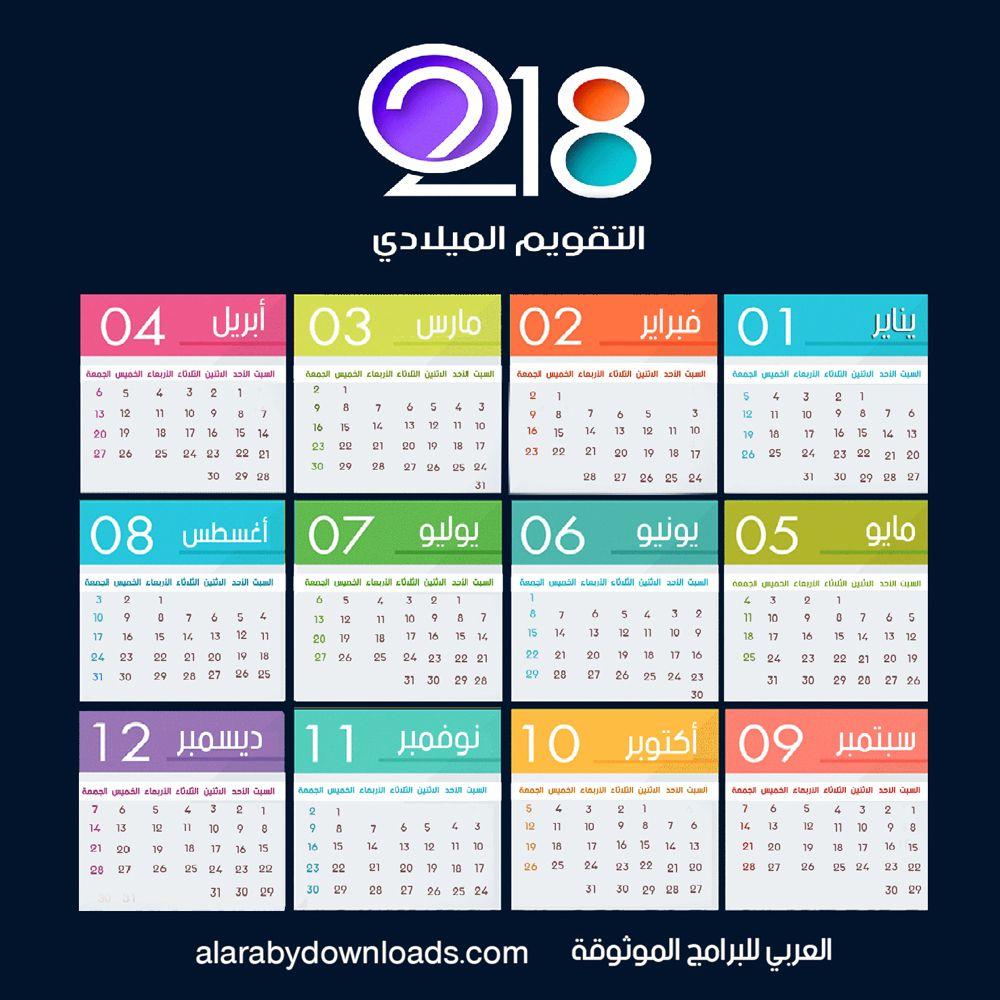 صورة التقويم الميلادي 2018 النموذج 1 Calendar 10 Things Periodic Table
