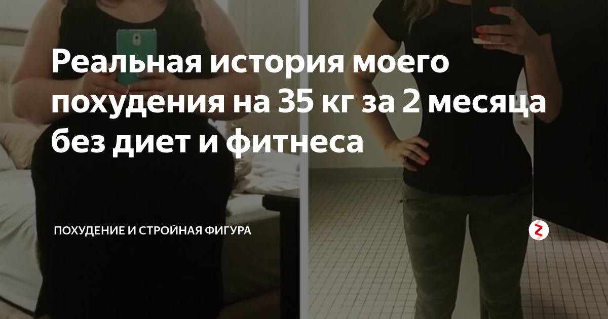Похудеть на 30 кг за 2 месяца спит:: узнайте как раз и навсегда.