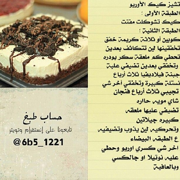 Instagram Photo By وصفات طبخ منوعه Oct 3 2013 At 2 00pm Utc Sweets Recipes Food Food And Drink
