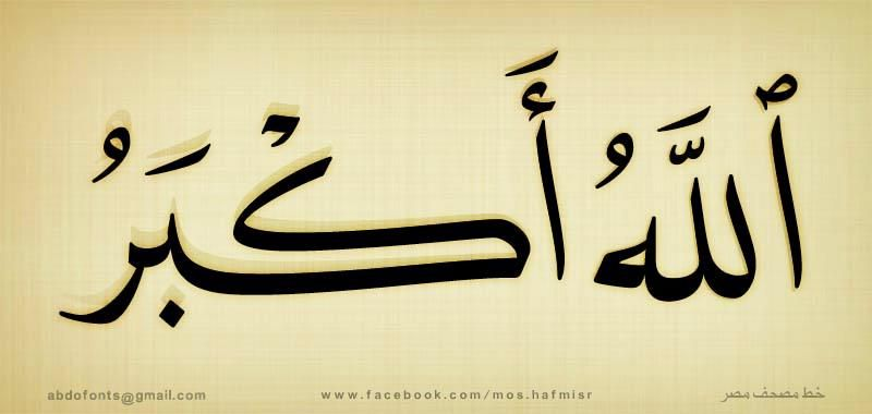 allahu akbar calligraphy vector