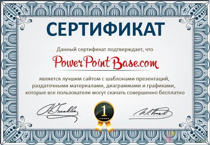 Сертификат шаблон в ворде скачать бесплатно