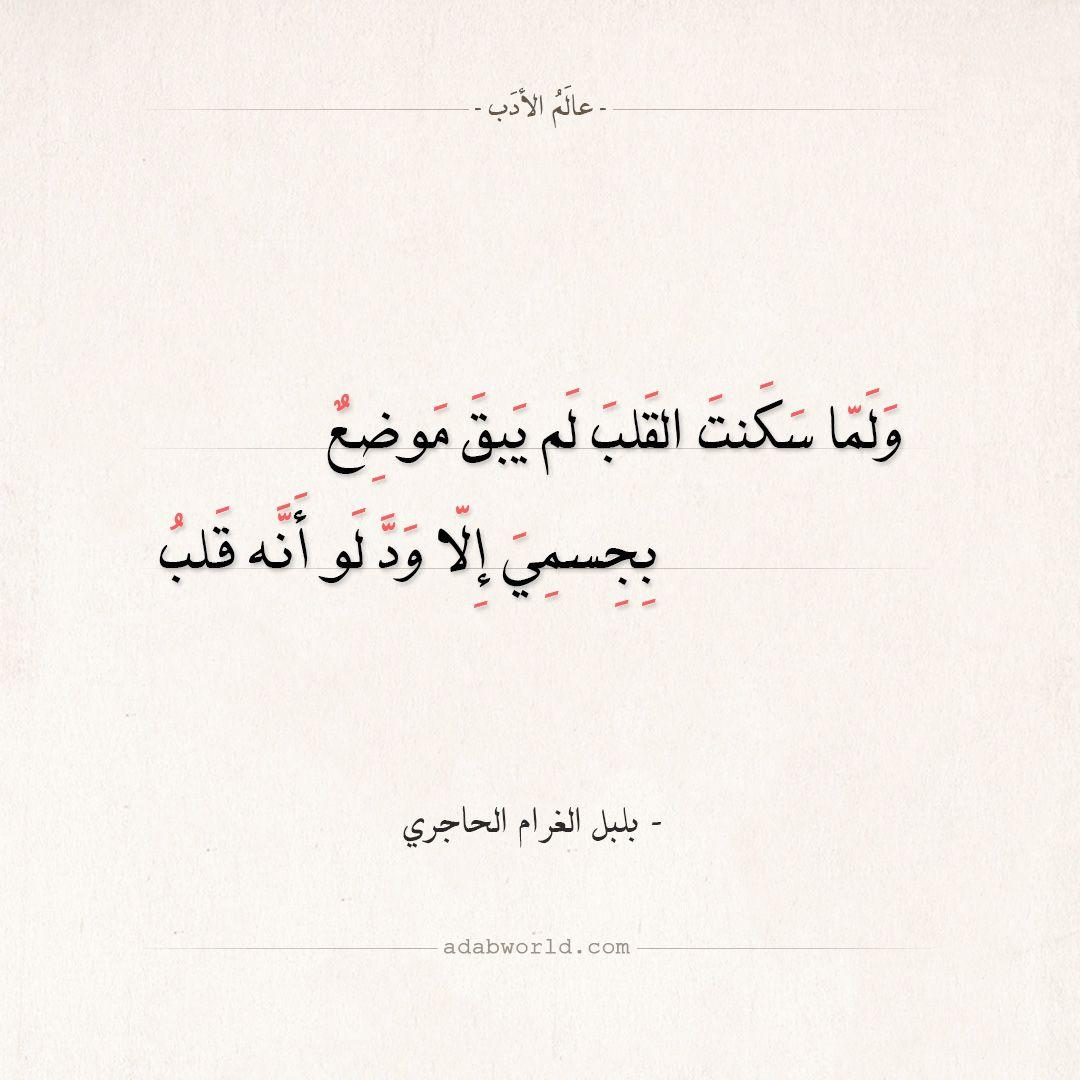 شعر بلبل الغرام الحاجري ولما سكنت القلب لم يبق موضع عالم الأدب Quran Quotes Inspirational Romantic Words Words Quotes