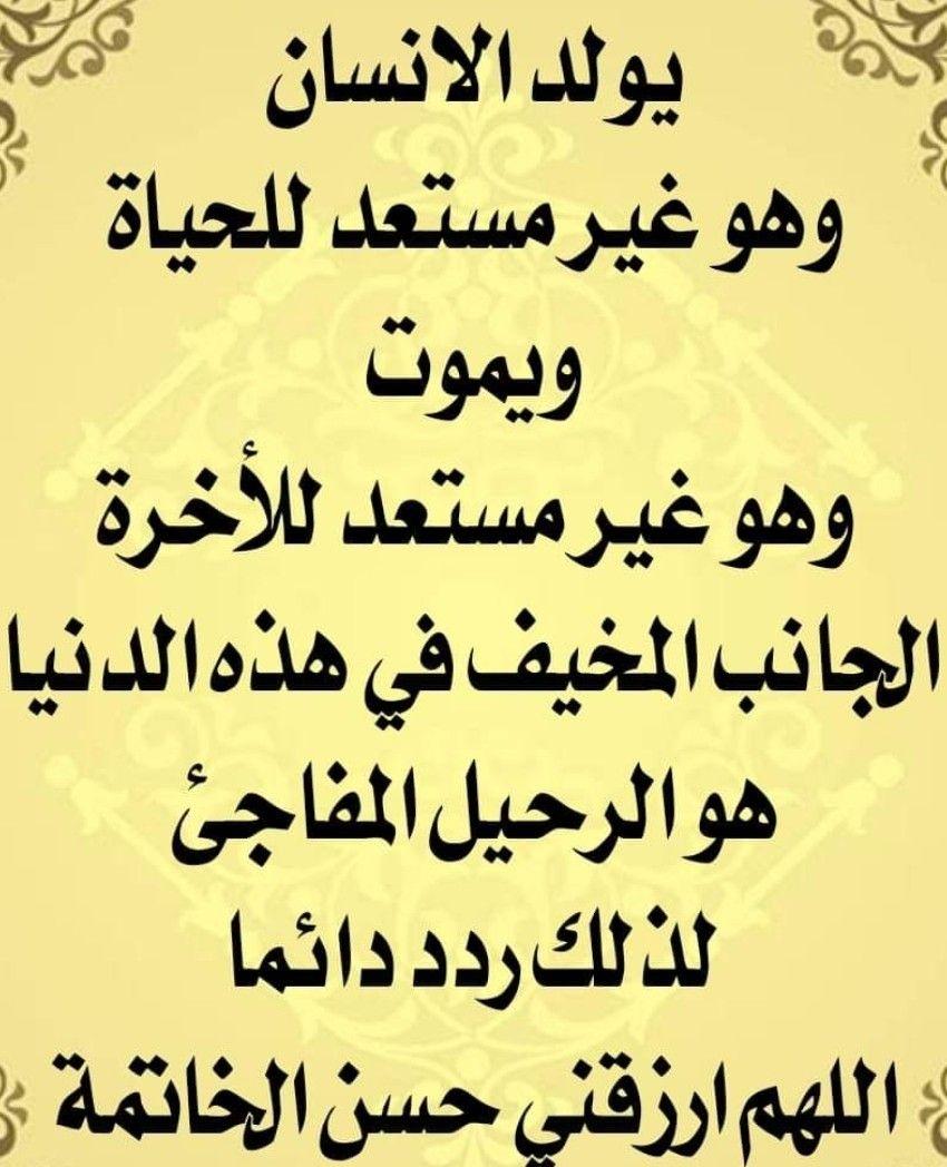 Pin By The Noble Quran On I Love Allah Quran Islam The Prophet Miracles Hadith Heaven Prophets Faith Prayer Dua حكم وعبر احاديث الله اسلام قرآن دعاء Arabic Quotes Words Quotes
