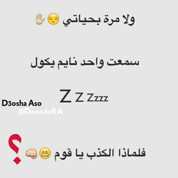 Alharkia Jokes Quotes Funny Arabic Quotes Funny Quotes