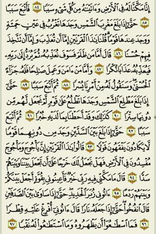 سورة يوسف مكتوبة بدون صوت كامله للقراءة فقط بخط كبير Youtube