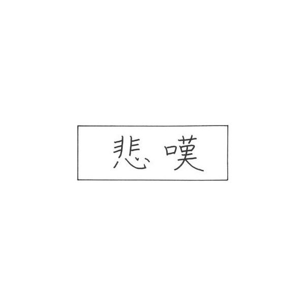 Japanese Kanji Symbol For Grief Liked On Polyvore Featuring