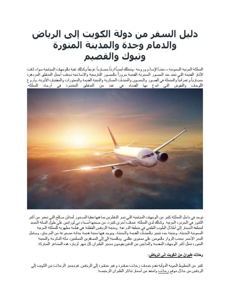 أفضل دليل للسفر من الكويت الى السعودية Flight Offers Airplane View Travel