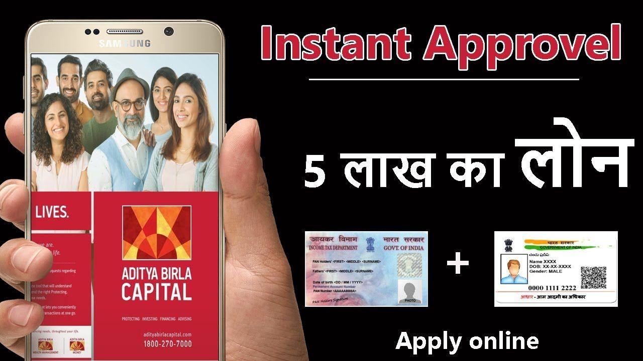 Pin On Personal Loan Aadhar Card Aadhar Card Without Any Documents Aadhar Card Par Loan Hindi