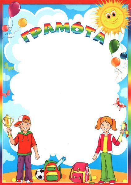Глобус картинки детские