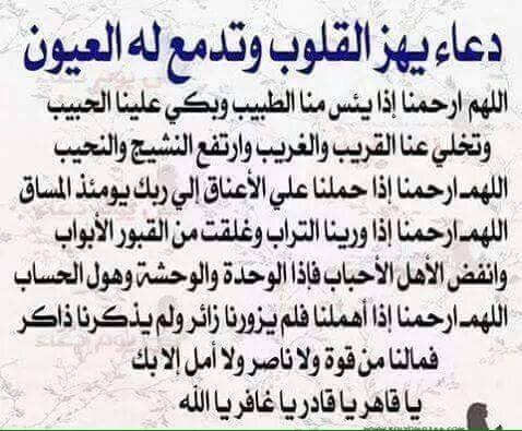 اللهم ارحمنا احياء و اموات Islamic Phrases Quran Verses Personal Quotes