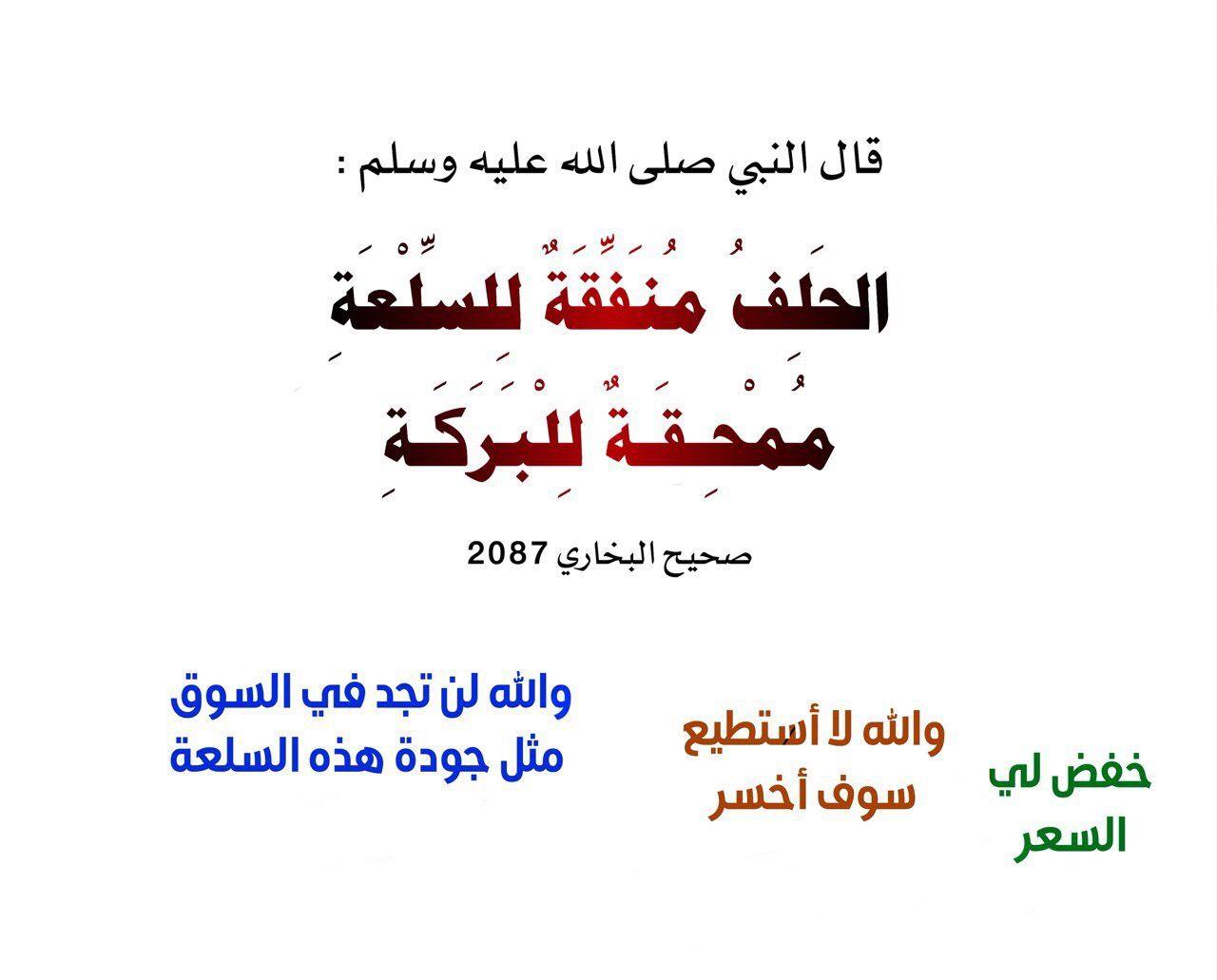 Pin By نشر الخير On أحاديث سيدنا محمد صلى الله عليه وسلم Math Calligraphy Oio