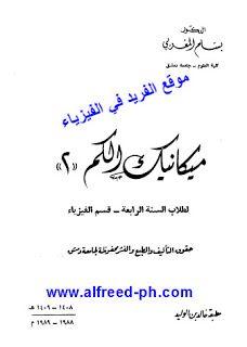 تحميل كتاب ميكانيكا الكم 2 Pdf د بسام المغربي Book Quantum Mechanics Quantum Mechanics Physics Books Scientific Poster Design