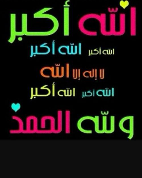 سنة منسية التكبير ليلة عيد الفطر المبارك Learn Quran Islam Facts Quran Verses
