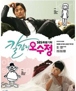 Get Karl! Oh Soo Jung - Episode 1 - Watch Full Episodes Free