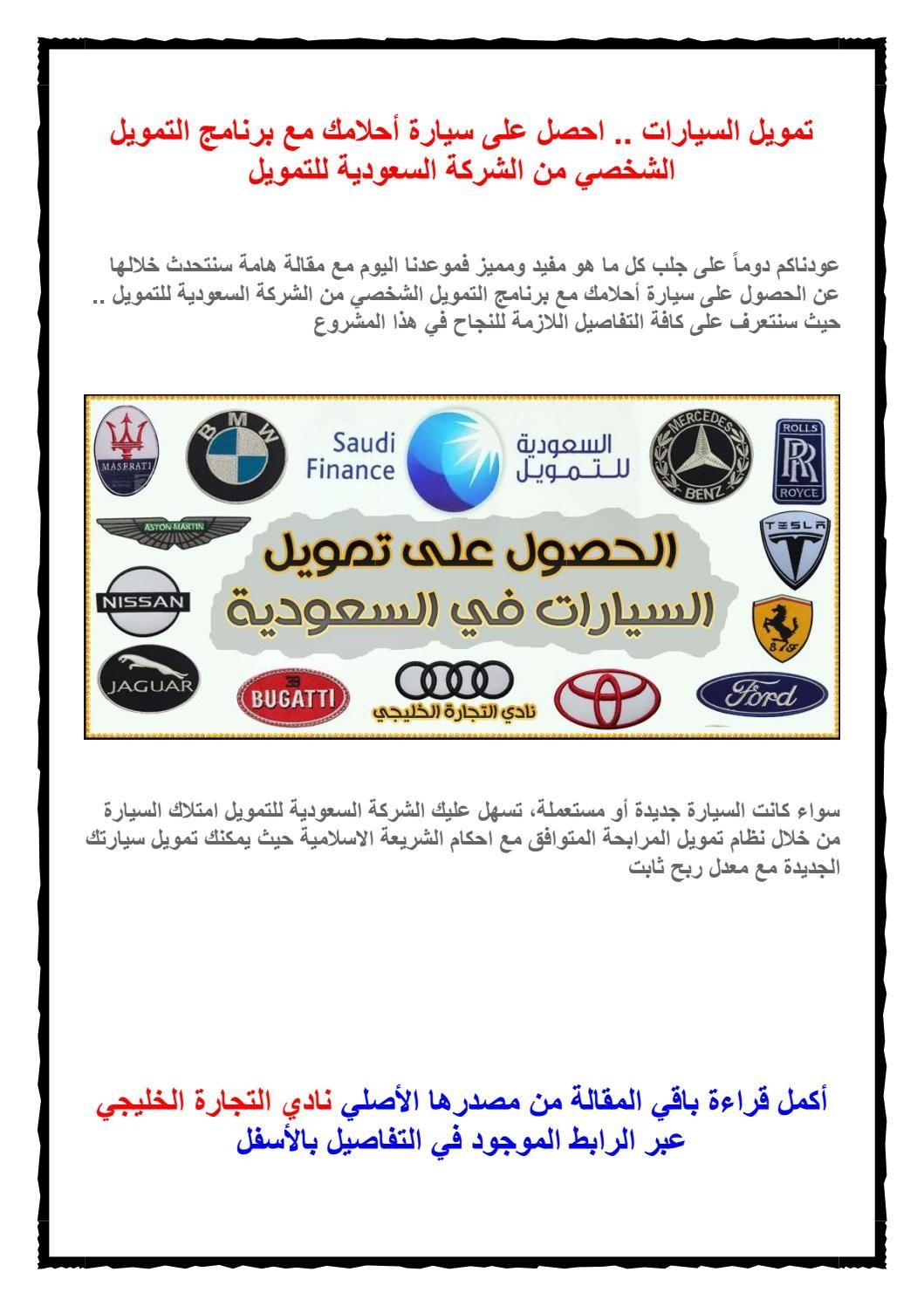 تمويل السيارات احصل على سيارة أحلامك مع برنامج التمويل الشخصي من الشركة السعودية للتمويل Microsoft Word Document Finance Words