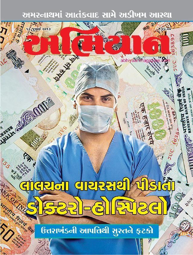 Gujarati Chitralekha Subscription