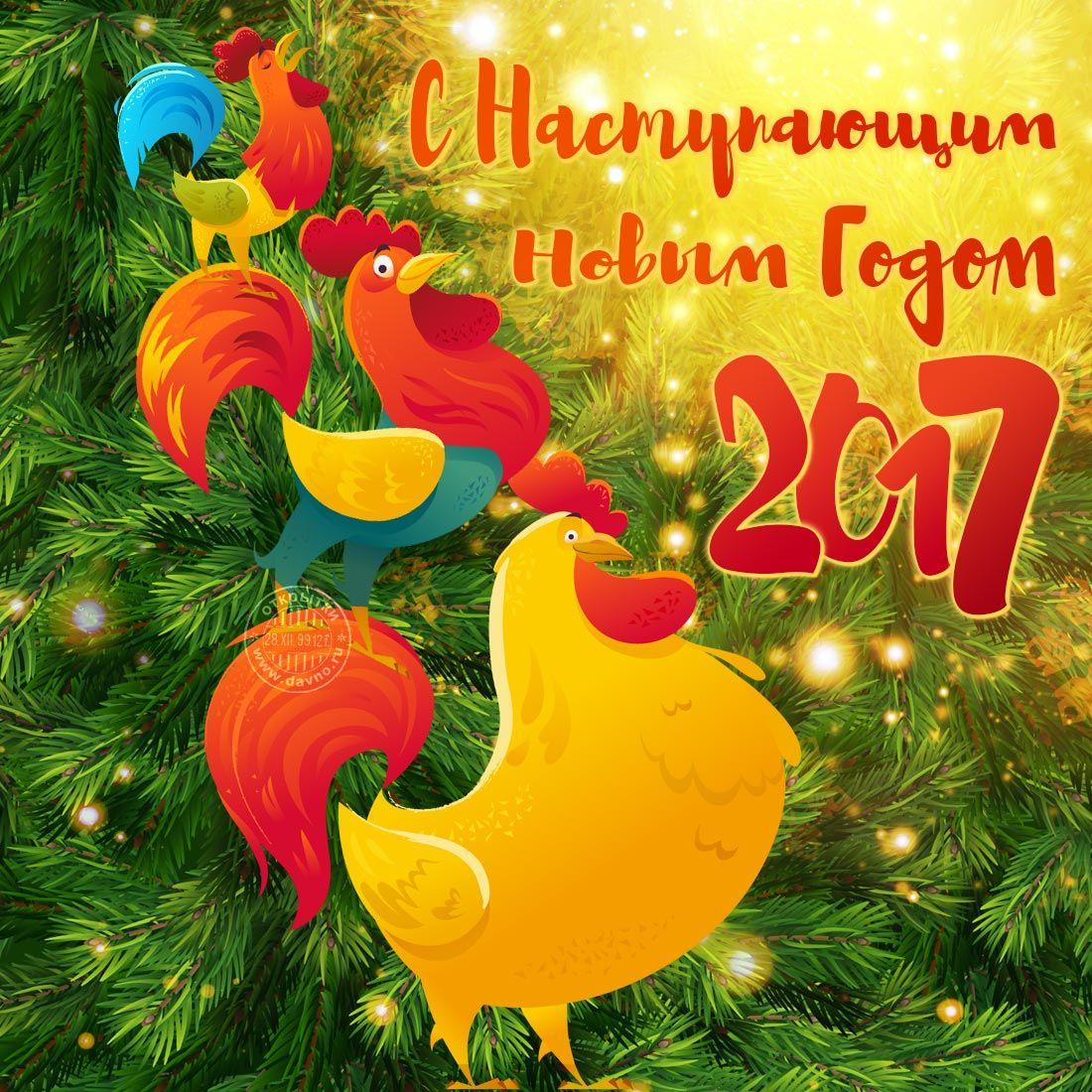 Открытки поздравление с новым годом 2017 короткие, открытки тебя люблю